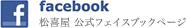 松喜屋 公式フェイスブックページ