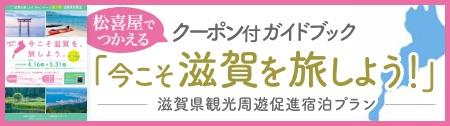松喜屋で使えるクーポン付きガイドブック