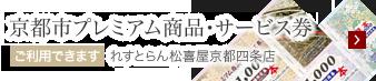 京都市プレミアム商品・サービス券 ご利用できます
