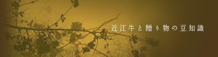 近江牛と贈り物の豆知識