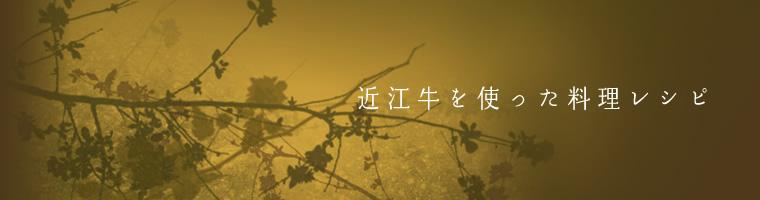 近江牛を使った料理レシピ