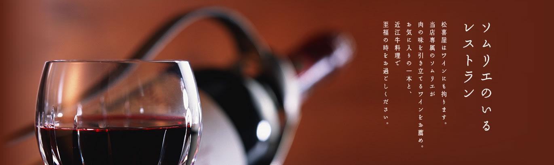 れすとらん松喜屋本店 ソムリエおすすめワイン