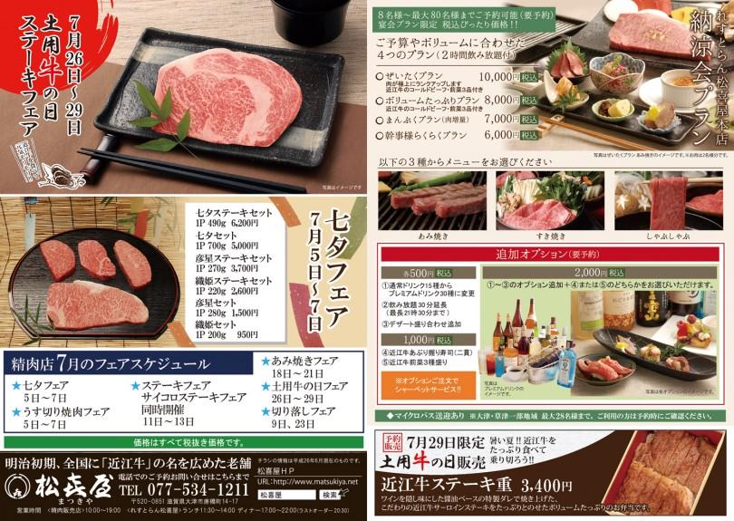 2014.07用A5七夕・牛の日OL