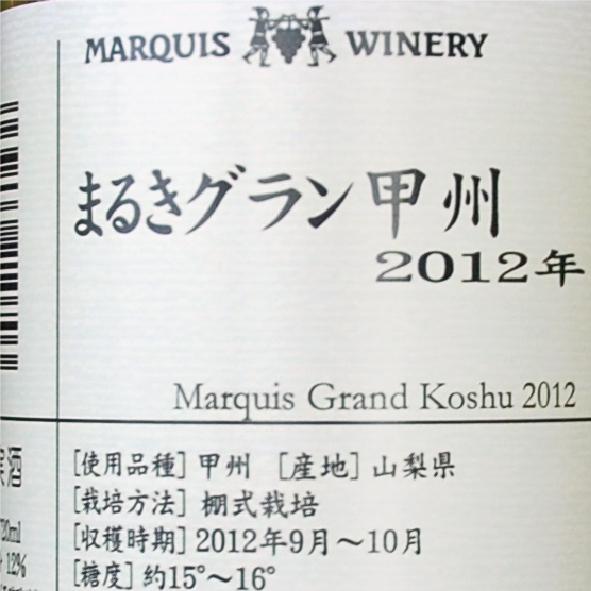 まるきグラン甲州 2012 まるき葡萄酒