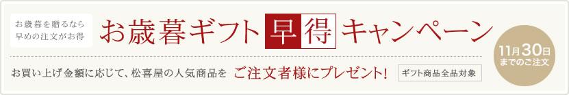 oseibo_hayatoku_title01_pc