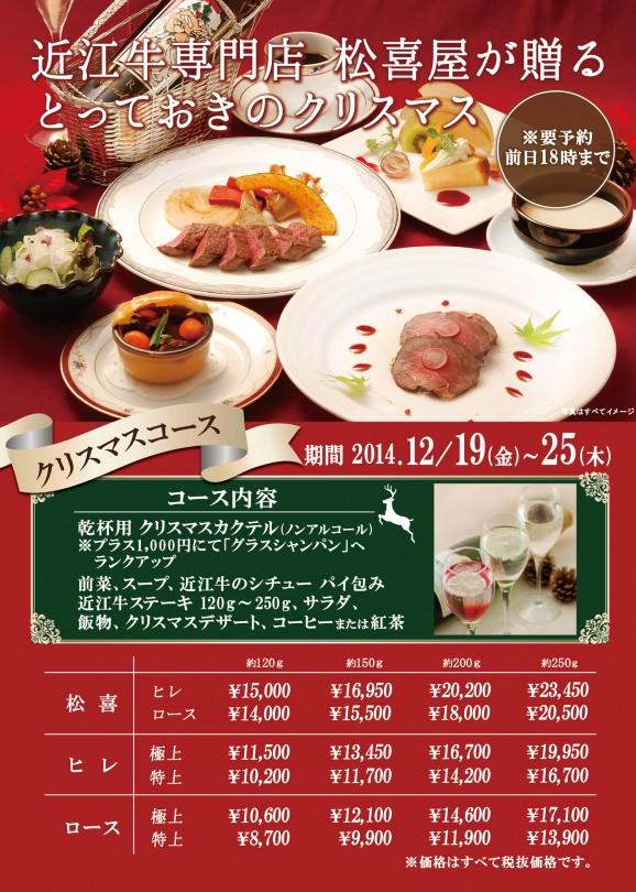2014.11.クリスマス京阪広告