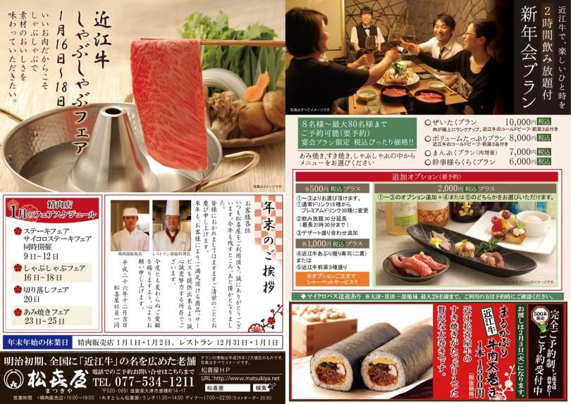 2014.01用A5しゃぶしゃぶフェア・年末挨拶面
