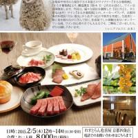 2015.02.05.『まるき葡萄酒』メーカーズディナーA5