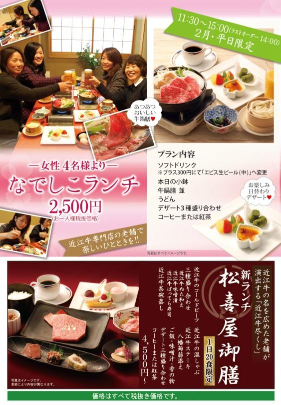 2014.02用A5れすとらん面