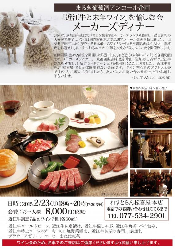 2014.10.01.『エシュ・エ・バニエ』メーカーズデ