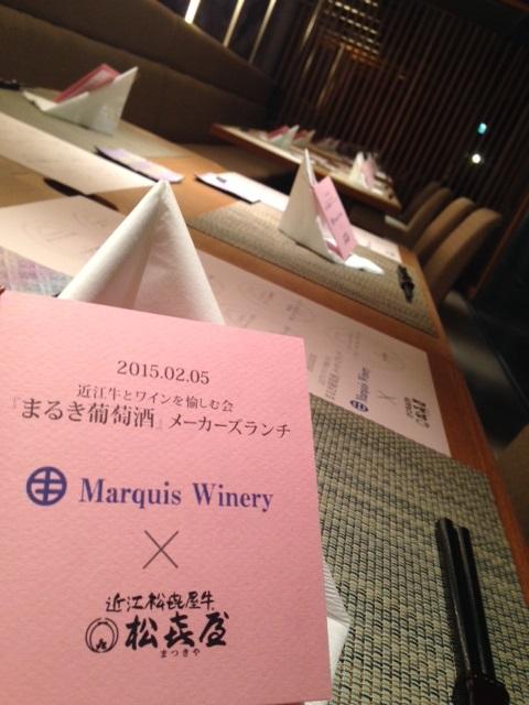 ワイン会②