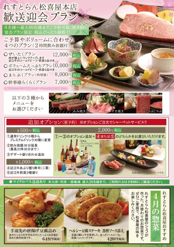 2014.04用A5宴会・アニバーサリー個室プラン