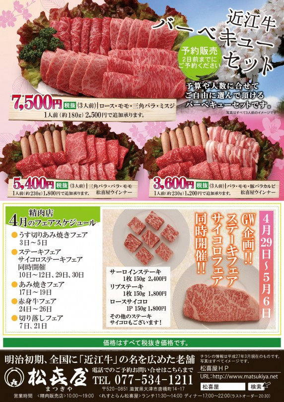 2013.02用A5バレンタイン面