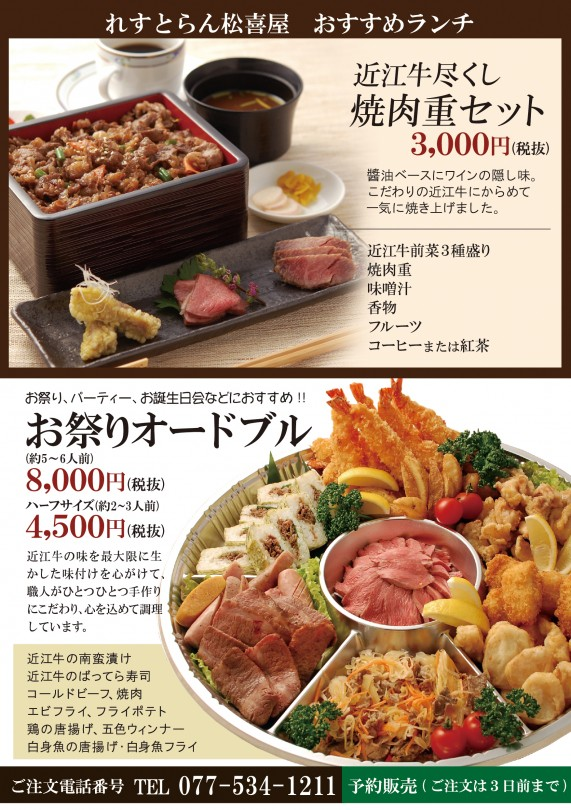 2014.04用A5プレミアムカレー・お祭りオードブ