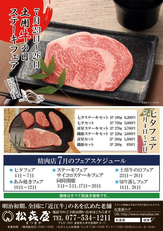2012.05用A5あみ焼きセット極面