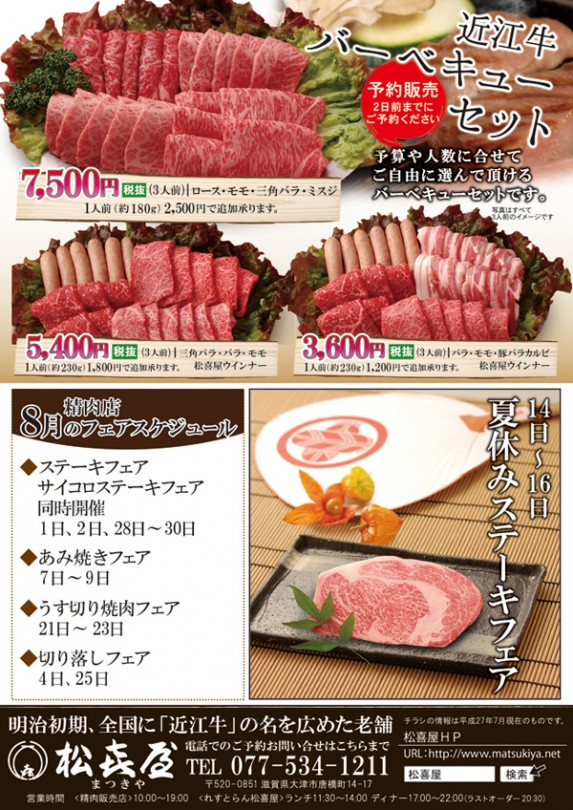 2015.08用A5BBQ・夏休みステーキフェア