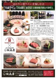 ワイン会ポスター