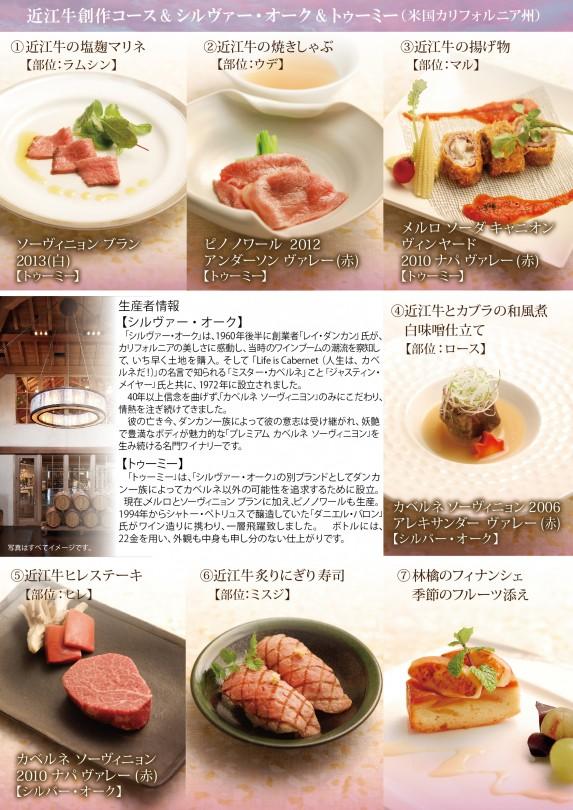 2015.09-丹波ワインA5ハンドチラシ・裏
