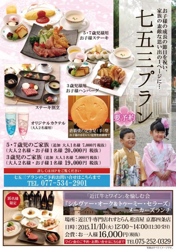 2014.11用A5七五三・宴会
