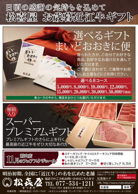2015.11用A5・お歳暮面