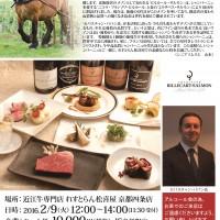 2016.02-JALUXワイン・京都A5ハンドチラシ・表