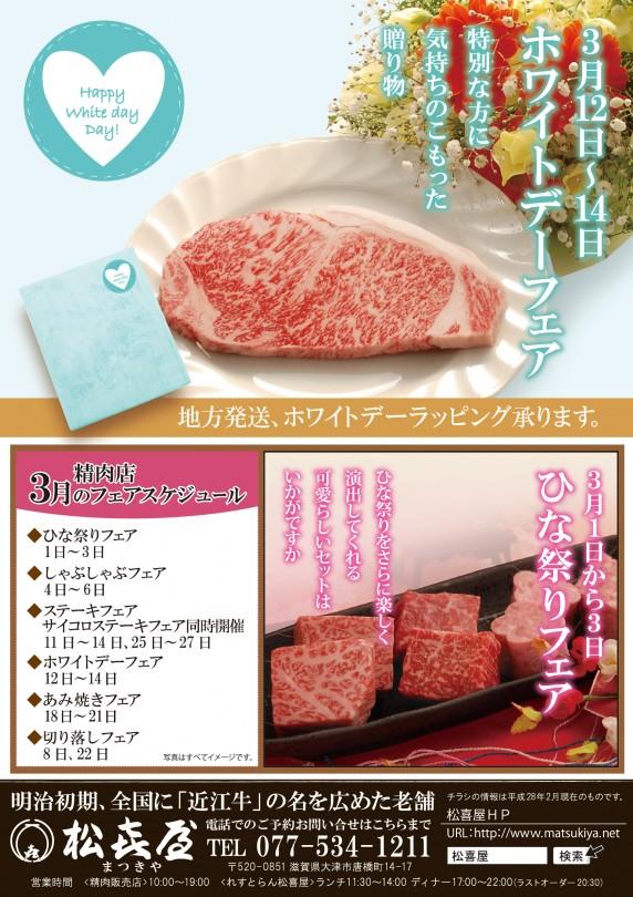 2013.08用A5BBQ・夏休みステーキフェア