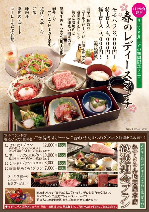 2015.03用A5春のLL・個室プラン面
