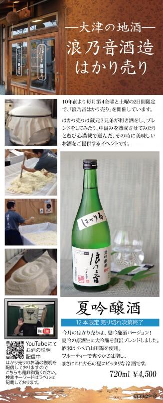 2016.05.浪乃音酒造差し込みメニュー