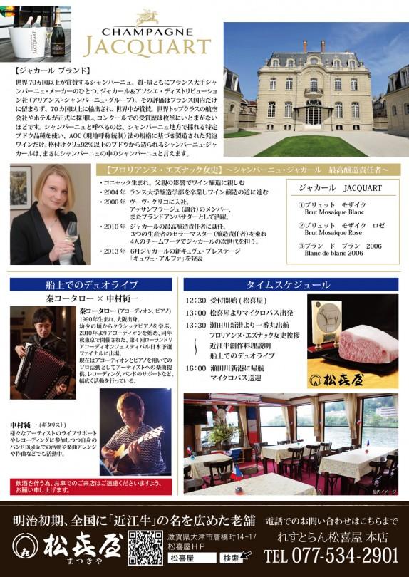 2016.11.08.一番丸クルーズA4チラシ・裏