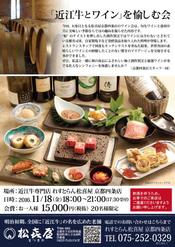 2016.11.18.京都ワイン会ハンドチラシ表OL