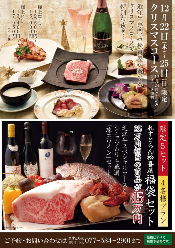 2016.12用A5クリスマス・福袋