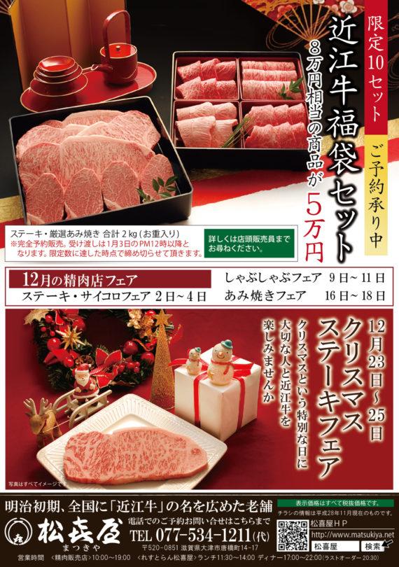 2014.12用A5・クリスマスステーキフェア・クリ