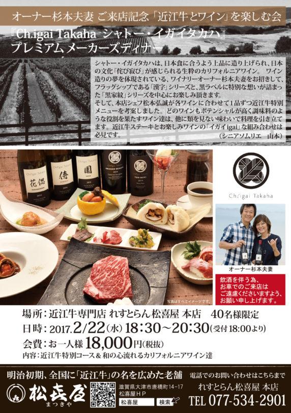 2017.02.22-本店A5シャトー・イガイタカハワイン会