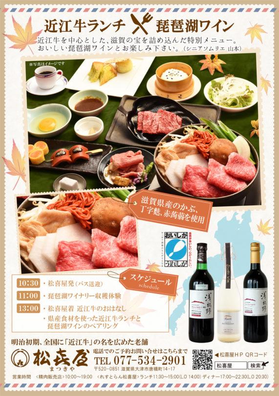 201709-琵琶湖ワイナリーツアーA5チラシ-裏