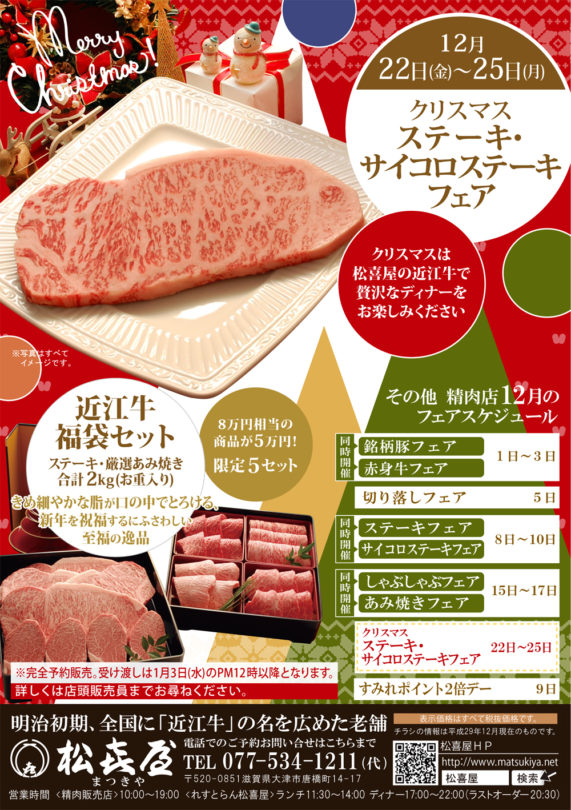 精肉-クリスマス・福袋のコピー