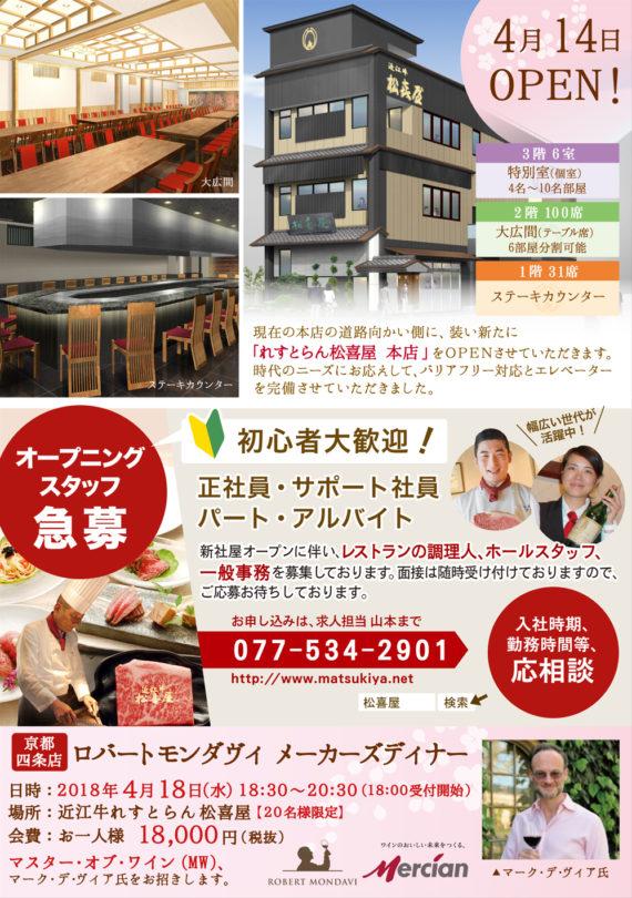 201804-レストラン新社屋・ワイン会のコピー