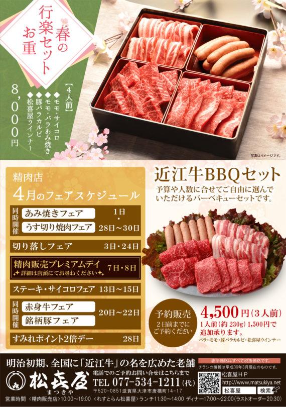 201804-精肉-春のあみ焼きセットのコピー