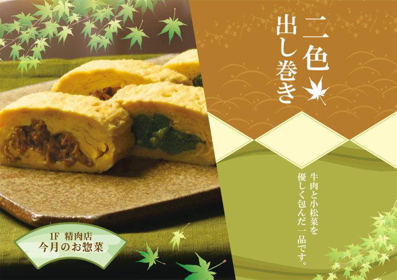 201805-二色出し巻きA1ポスター-小松菜のコピー