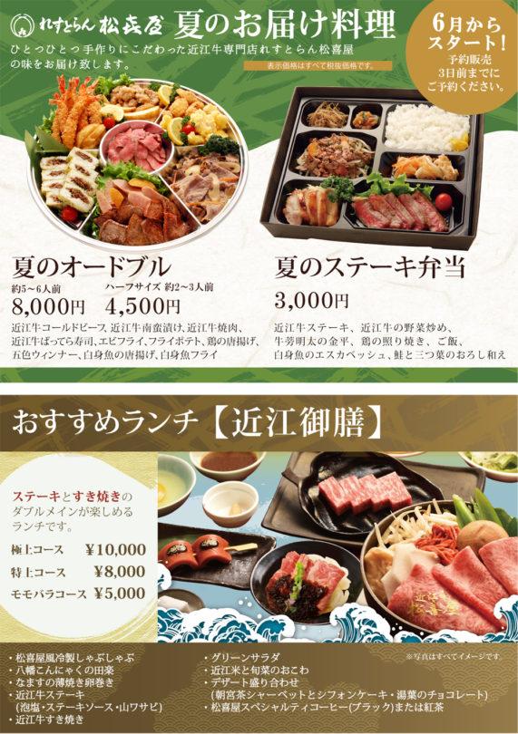 201806れすとらん-近江御膳夏のお届け料理のコピ