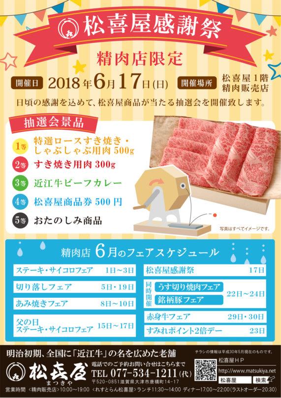 201806-精肉面-感謝祭のコピー