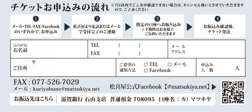 201812-hukubukuro-flow03