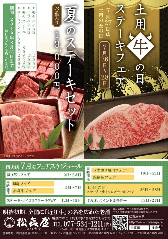 201906-精肉面-土用の丑・夏ステーキ