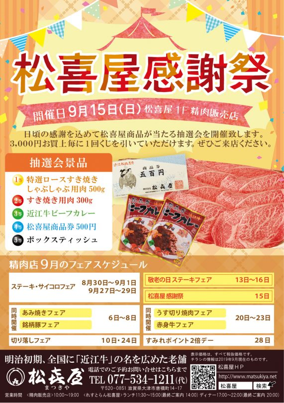 201908-精肉面-感謝祭