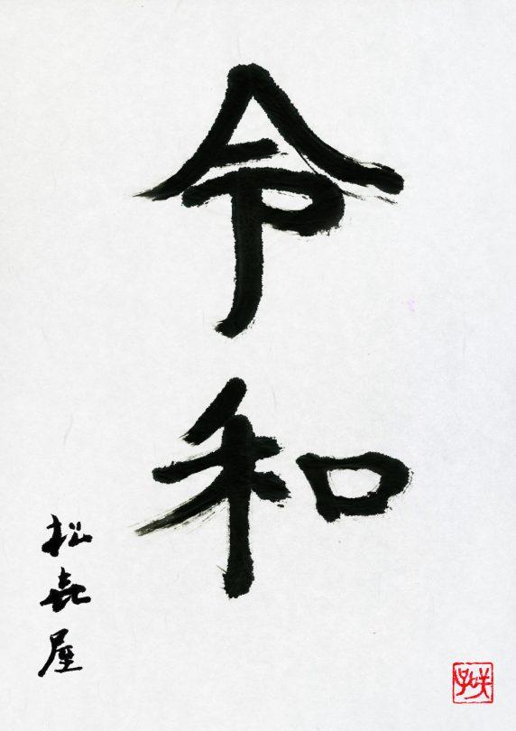 201912-「令和」ポスター-縦