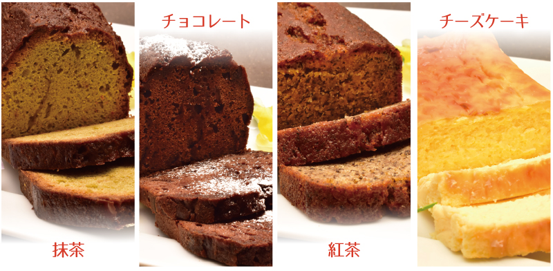 パウンドケーキ-4種