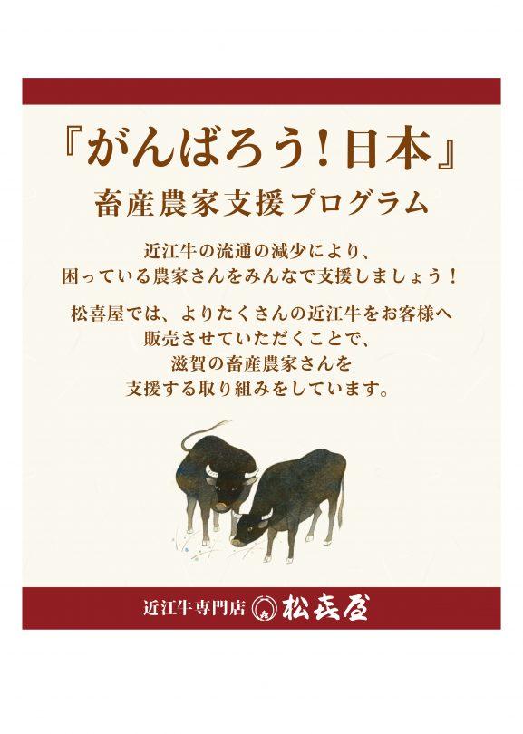 畜産農家応援プログラム-れすとらん-01