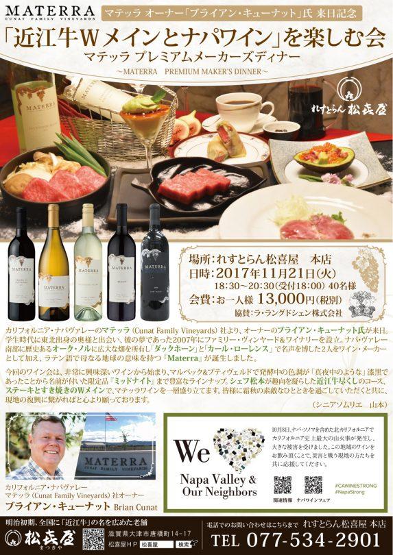 20171121-マテッラワイン会チラシ