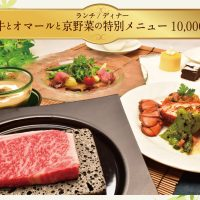 202006-kyoto10th-menu01