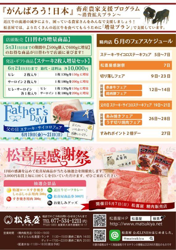 202005-精肉面面-感謝祭・父の日