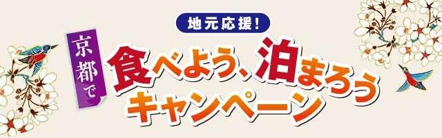 京都市飲食促進バナー